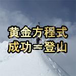 登山家、エドモンド・ヒラリーに学ぶ成功の大原則