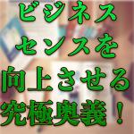 年収2000万円の管理人が語る、成功するための正しい方法